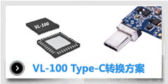 威锋VL100 - DisplayPort Alt-mode Controller for USB Type-C Device